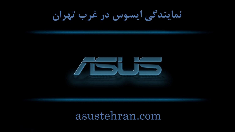 نمایندگی ایسوس در غرب تهران